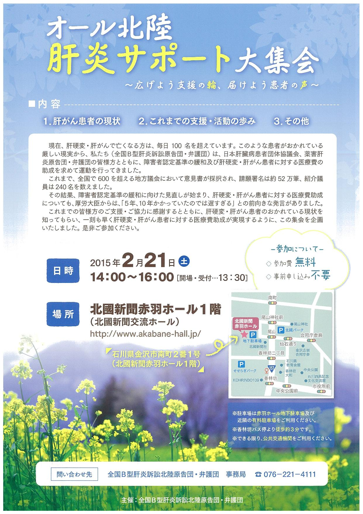 肝炎サポート集会チラシ-page-001